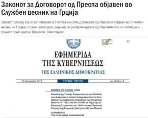 Σκόπια: Η Συνθήκη των Πρεσπών δημοσιεύθηκε στην Εφημερίδα της Κυβερνήσεως τηςΕλλάδας