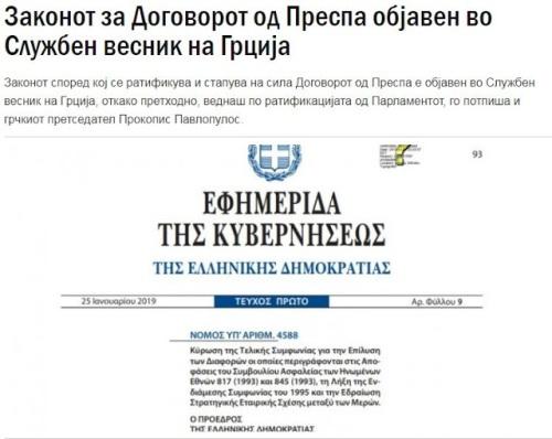 93c7398d582 Σκόπια: Η Συνθήκη των Πρεσπών δημοσιεύθηκε στην Εφημερίδα της Κυβερνήσεως  της Ελλάδας