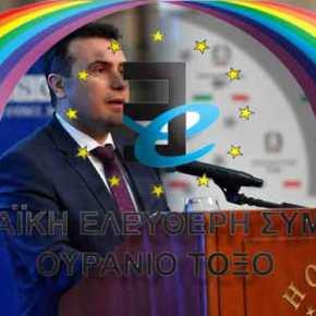 """Οι ψεκασμένοι του """"Ουράνιου Τόξου"""" ονειρεύονται τη """"Μεγάλη Μακεδονία"""": Πάνε…Ευρωβουλή!"""