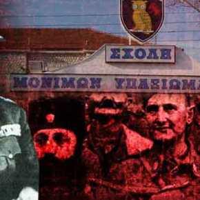 Βγάζουν το όνομα του Στρατηγού Καβράκου από το Στρατόπεδο τηςΣΜΥ