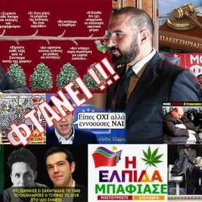 «Βράζουν» οι Μακεδόνες – Σε κλοιό διαδηλωτών ο Τζανακόπουλος στην Κατερίνη – «Προσκυνημένοι!» –Βίντεο