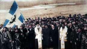 105η Επέτειος ανακήρυξης της Αυτονόμου Πολιτείας ΒορείουΗπείρου