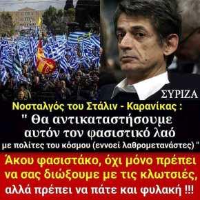 Αυτοί μας κυβερνούν τώρα!!! Μα, γιατί ΤΟΣΟ μίσος κατά τωνΕλλήνων;