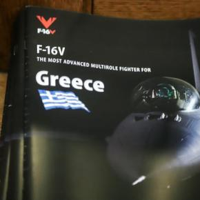 Αναβάθμιση F-16: Η EFA VENTURES απαντά στην εφημερίδα ΤΟ ΒΗΜΑ για τααντισταθμιστικά