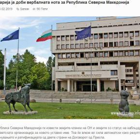 Η Βουλγαρία έλαβε τη ρηματική διακοίνωση για τη Δημοκρατία της ΒόρειαςΜακεδονίας