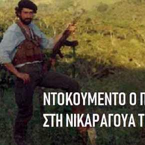 ΒΟΜΒΑ! Πάρτε ενα ξεφτίλα : Όταν ο Πολάκης ήταν στη Νικαράγουα το 1990 με την ΚΝΕ για… ντεμέκ συγκομιδή τουκαφέ!