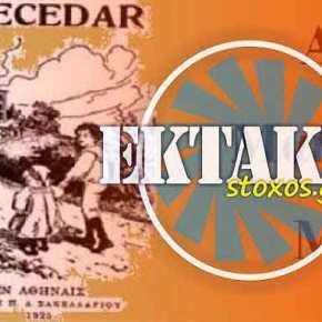 ΕΦΤΑΣΑΝ ΤΑ ΧΕΙΡΟΤΕΡΑ… Το φιλοσκοπιανό κόμμα «Ουράνιο Τόξο» ζητά να μοιραστεί το ΔΗΘΕΝ «Μακεδονικό αναγνωστικό» στα σχολεία της Ελλάδος…!!