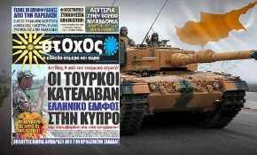 Ατελείωτες οι ηττες ,οι φαπες ,ο εξευτελισμός , η ταπείνωση της Ελλάδας Δράμα στην Κύπρο: Τα Ηνωμένα Έθνη επιβεβαίωσαν την προώθηση τουρκικών δυνάμεων & την απώλεια κυπριακούεδάφους!