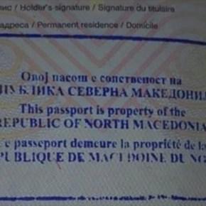 Βόρεια Μακεδονία: Σφραγίδα με το νέο όνομα της χώρας στα διαβατήρια τωνπολιτών