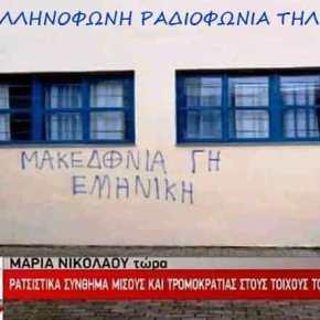 Τετέλεσται: «Ρατσιστικό» σύνθημα το «Μακεδονία γη Ελληνική» για τηνΕΡΤ