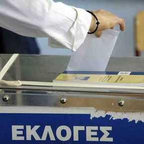 Έρχονται οι εκλογές!