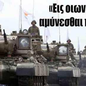 Κύπρος: Η Εθνική Φρουρά ενημέρωσε για τουρκικές πολεμικές προετοιμασίες & προκλήσεις σε όλη τη γραμμήαντιπαράταξης
