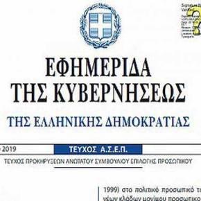 Ντροπή: Η ΕΥΠ αναγνώρισε τα«Μακεδονικά»