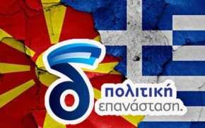Το Σκοπιανό πρόβλημα και η δημοκρατία – Αν είχαμε δημοκρατία θα μπορούσαν οι πολιτικοί να ξεπουλήσουν τηΜακεδονία;