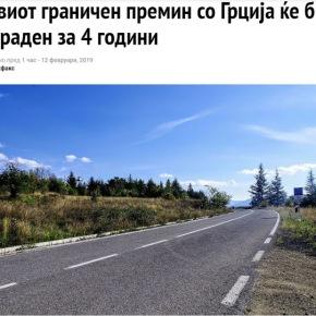 Η νέα συνοριακή διέλευση Σκοπίων- Ελλάδας θα είναι έτοιμη σε 4χρόνια