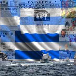 Ελληνοτουρκικές σχέσεις: Η επεκτατική και εχθρική πολιτική της Τουρκίας σε βάρος των κυριαρχικών και άλλων συμφερόντων της Ελλάδας στο Αιγαίο έχει χτιστεί σε βάθοςδεκαετιών