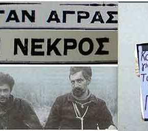 Η ΓΕΝΙΑ ΤΩΝ ΗΡΩΩΝ Σκόπια: «Zητάμε 3.000 δισ. ευρώ από τηνΕλλάδα.
