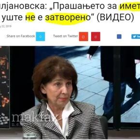 Υποψήφια πρόεδρος Σκοπίων: «Το ζήτημα του ονόματος δεν έχεικλείσει»