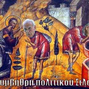 """Το πολιτικό σύστημα Ελλάδας και Κύπρου την γλίτωσε βάζοντας 3-4 """"συντρόφους"""" στηφυλακή"""