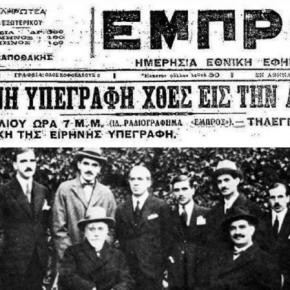 Συνθήκη της Λωζάνης: Το παρασκήνιο που οδήγησε στην υπογραφή της – Η Στρατιά τουΈβρου