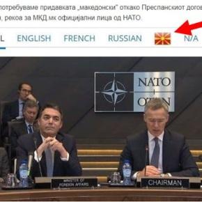 ΝΑΤΟ: Ο όρος 'μακεδονικά' θα χρησιμοποιηθεί μετά την πλήρη εφαρμογή της Συνθήκης τωνΠρεσπών