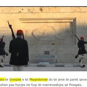 Αθήνα-Σκόπια: Υπουργεία Άμυνας, σύντομα κοινήάσκηση
