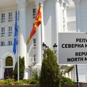 Βόρεια Μακεδονία: Ξεκινούν οι διαδικασίες αλλαγής πινακίδων καιδιαβατηρίων