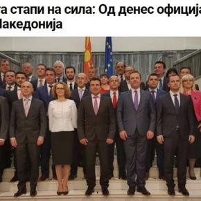Κυβέρνηση Σκοπίων: «Από σήμερα είμαστε επίσημα ΒόρειαΜακεδονία»