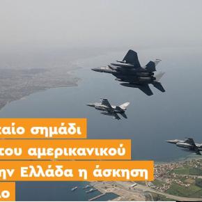 «Γκρίνια» από Ρωσία για την «επέκταση της αμερικανικής παρουσίας στηνΕλλάδα»