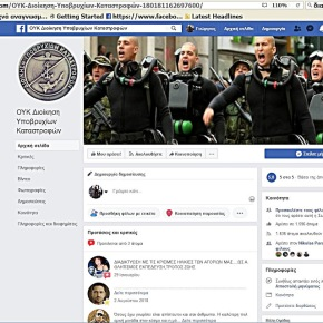 Πλαστές Σελίδες και Ομάδες περί ΟΥΚ κλπ στοFacebook