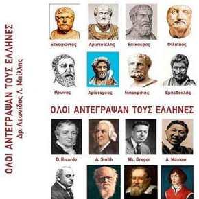 Ποιοί αντέγραψαν τουςΈλληνες;