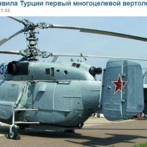 Η Ρωσία παρέδωσε το πρώτο ελικόπτερο πολλαπλών χρήσεων Ka-32 στηνΤουρκία