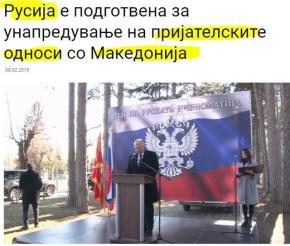 Η Ρωσία είναι έτοιμη να προωθήσει φιλικές σχέσεις με τηΜακεδονία