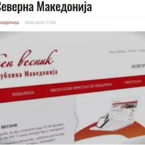 Σκόπια: Το υπουργείο Εξωτερικών αρχίζει να χρησιμοποιεί το όνομα ΒόρειαΜακεδονία