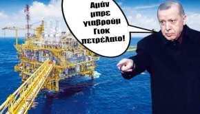 Ούτε ένας κουβάς (!) πετρέλαιο στις εξορύξεις που κάνει οΕρντογάν
