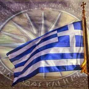 Όσοι Έλληνες έχουν καθαρή καρδιά, καθαρό νου και καθαρό μέτωπο, να διαβάσουν την «Νέα Εθνική Θέση για τη Μακεδονία» και να λάβουν τις αποφάσεις τους – Μας καλεί ηΙστορία