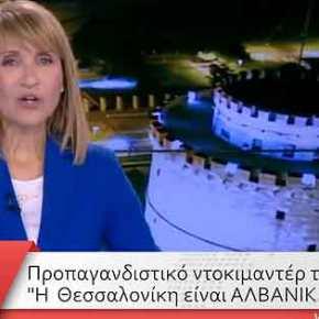 Προπαγανδιστικό ντοκιμαντέρ των Αλβανών: «Η Θεσσαλονίκη είναι αλβανική»(βίντεο)