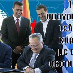 «Βόμβα» από διαμεσολαβητή του ΟΗΕ: «Η αρχαία Μακεδονία ανήκει ιστορικά & στην Ελλάδα & σταΣκόπια»