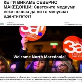 Σκόπια: «Σιγά-σιγά θα γίνουμε Βορειομακεδόνες»