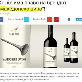 Σκόπια: Ποιος δικαιούται το εμπορικό σήμα «ΜακεδονικόςΟίνος»;