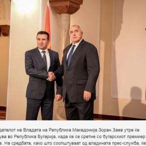 Ο Ζόραν Ζάεφ επισκέπτεται τηΒουλγαρία