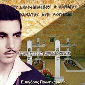 Ευαγόρας Παλληκαρίδης: Τα μεσάνυχτα της 13ης Μαρτίου 1957 οδηγείται στην αγχόνη. Τραγουδά τον Εθνικό Ύμνο. ΦΩΤΟ &ΒΙΝΤΕΟ