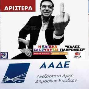 Πώς θα εισπράξει η ΑΑΔΕ το 2019 5,6 δισ. ευρώ Με κατασχέσεις εισοδημάτων-περιουσίας, ρυθμίσεις και αυτεπάγγελτουςσυμψηφισμούς