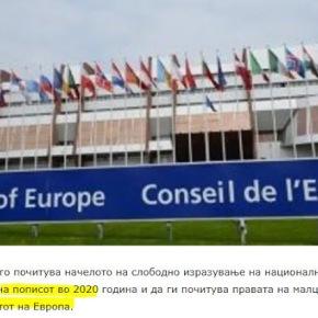 Συμβούλιο της Ευρώπης: Η Αλβανία να κάνει πραγματική απογραφή τωνμειονοτήτων
