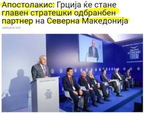 Αποστολάκης: Η Ελλάδα θα γίνει ο κύριος εταίρος στρατηγικής άμυνας της ΒόρειαςΜακεδονίας
