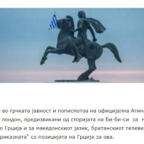 Το BBC διευκρίνισε την ιστορία της λεγόμενης μακεδονικής μειονότητας στηνΕλλάδα