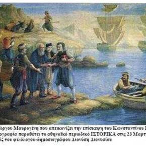 Η άγνωστη συμβολή των Κυπρίων στην Ελληνική Επανάσταση του1821