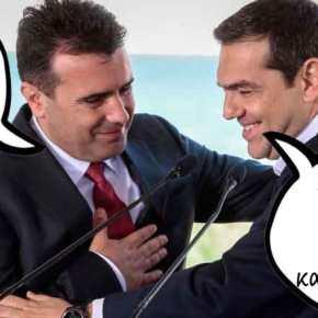 ΝΕΑ ΠΡΟΚΛΗΤΙΚΗ ΒΟΛΙΔΑ ΖΑΕΦ… «Η Ελλάδα ας μας πει αν μιλούν μακεδονικά στο έδαφόςτης»…!!!