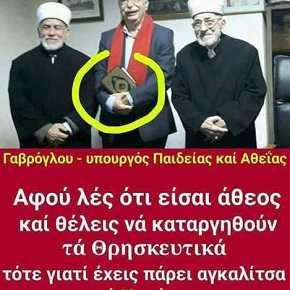 Φτιάχνουν «μακεδονική μειονότητα»: Ο Γαβρόγλου θέλει διδασκαλία «μακεδονικής» γλώσσας – «Κεραυνοί»Μπαμπινιώτη
