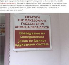 Σκόπια: Αντιδράσεις στην Ελλάδα για τη διδασκαλία της «μακεδονικής»γλώσσας